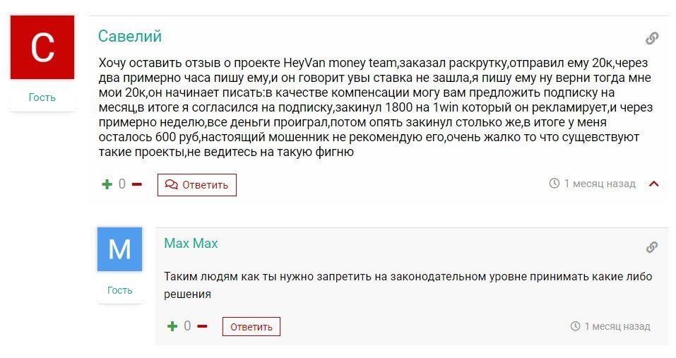 Отзывы о канале HeyVan Moneyteam