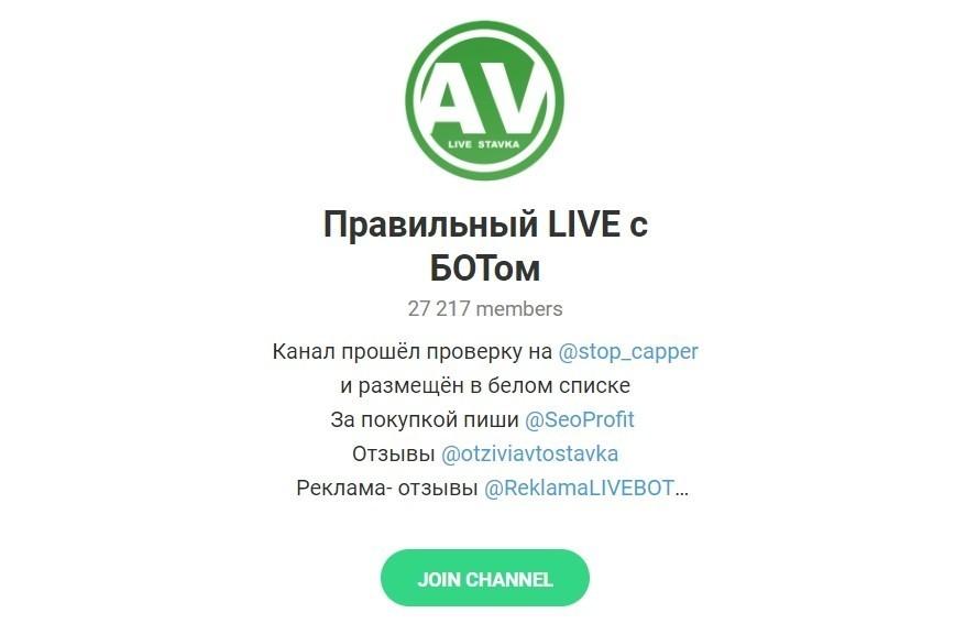 Отзывы о канале в Телеграме
