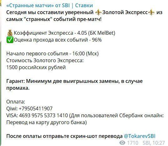 Коэффициенты и статистика прогнозов от Антона Токарева