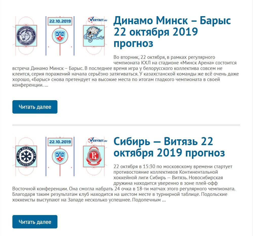 Обзор прогнозов от Verybet.ru
