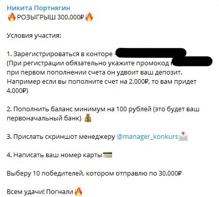 Пост в телеграм канале Никиты Портнягина