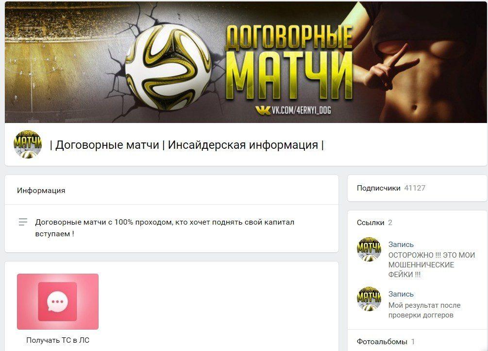 Отзывы о проекте Сергей Черный | Договорные матчи