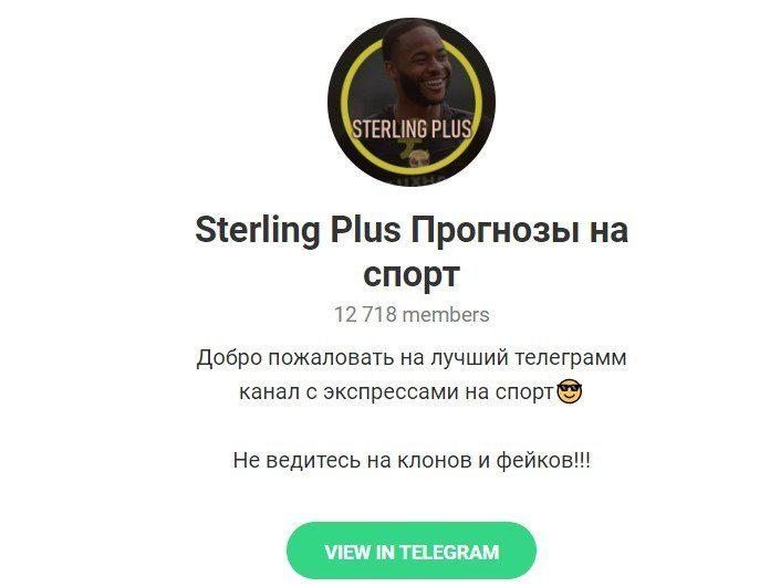 Отзывы о Sterling Plus в Telegram