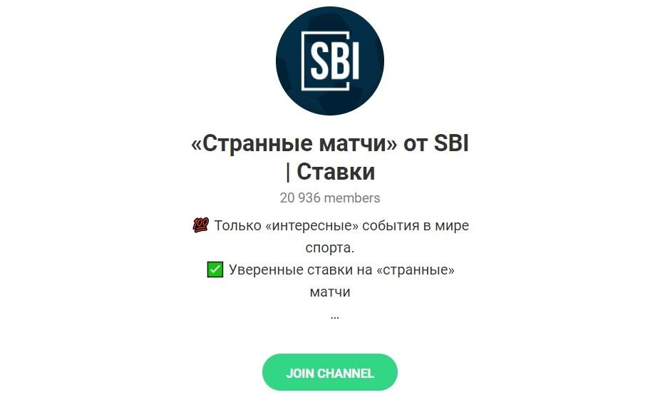 Отзывы о канале Странные матчи от SBI в Телеграмме