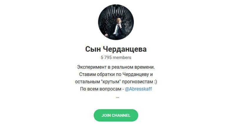 Отзывы о канале Сын Черданцева в Телеграме