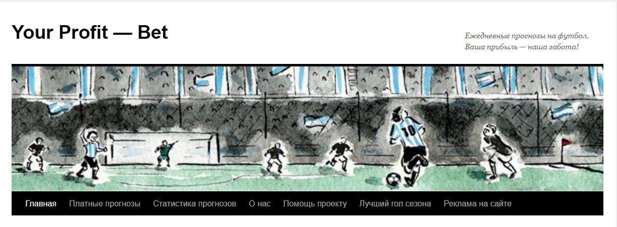Отзывы о Uprofitbet.ru