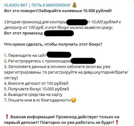 Реклама БК от каппера Vlasov Bet (Власов Бет)