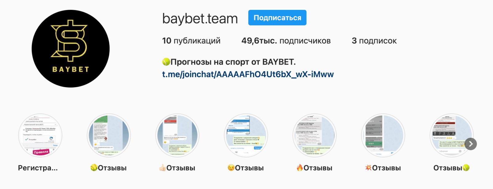 Инстаграм канал BayBet (Байбет)