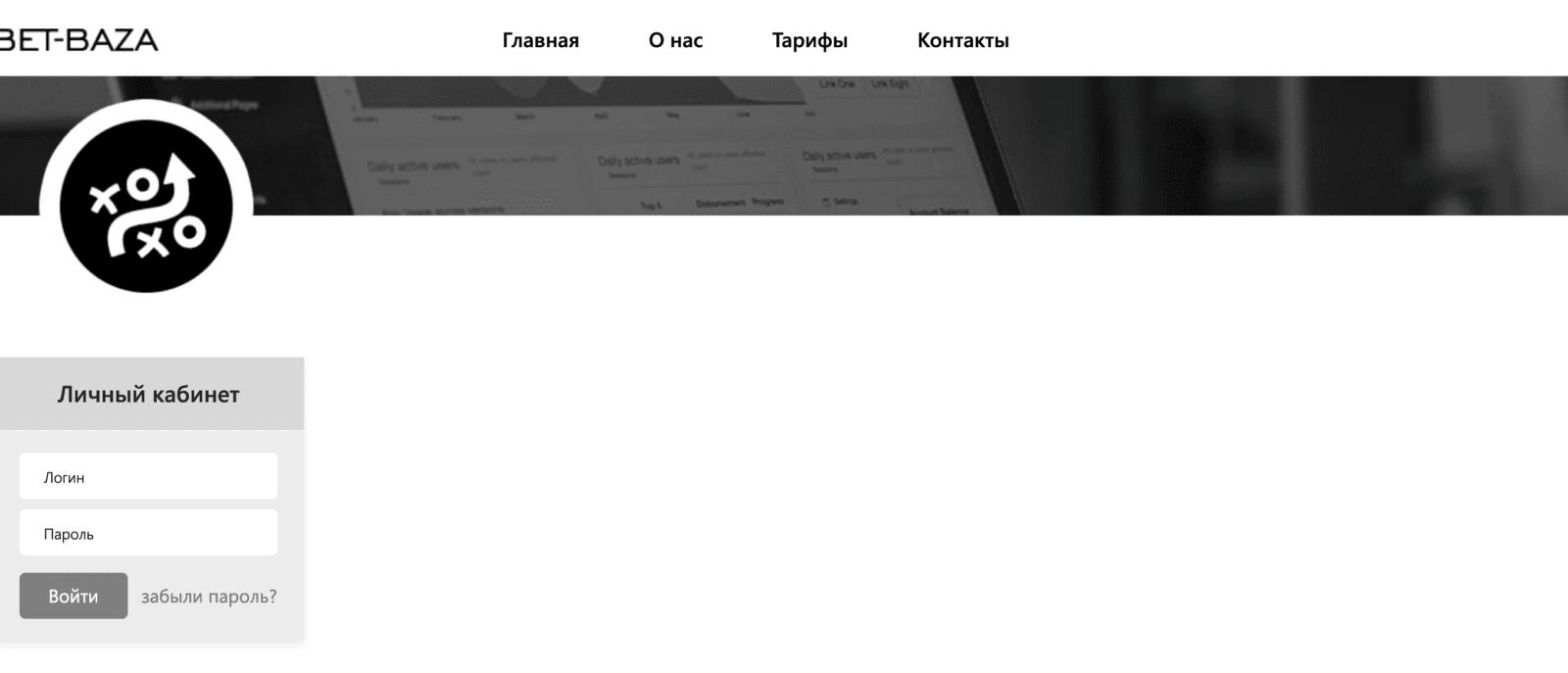 Главная страница сайта Bet Baza com (Бет База ком)