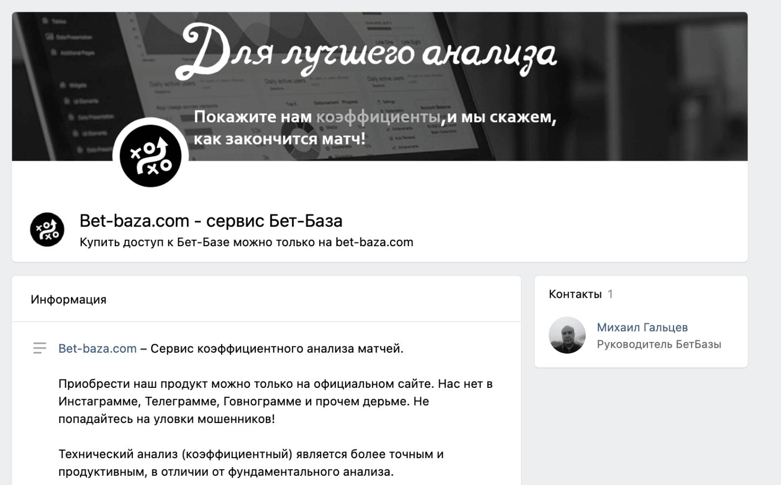 Группа ВК Bet Baza com (Бет База ком)