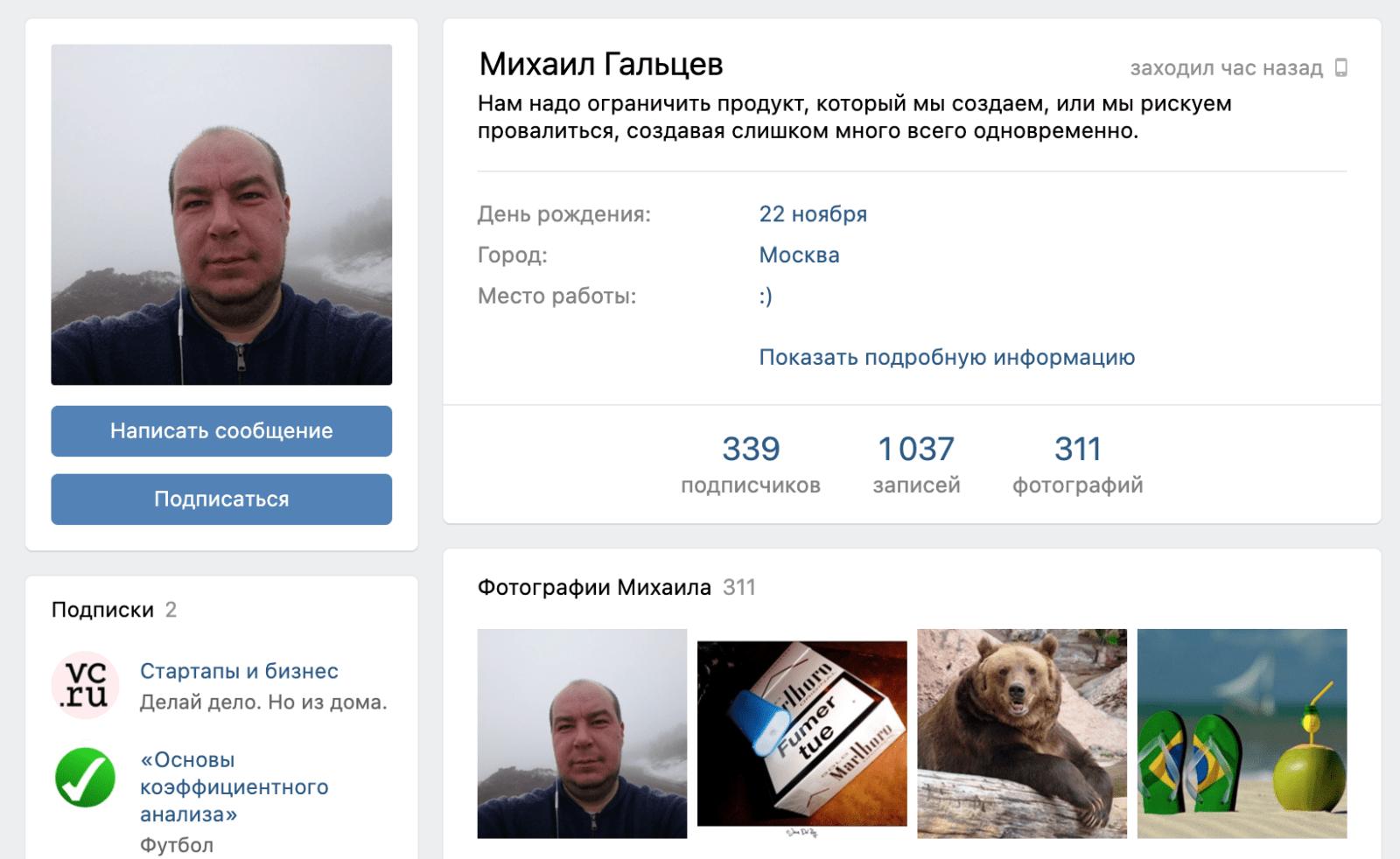 Страница ВК основателя Bet Baza com (Бет База ком) Михаила Гальцева