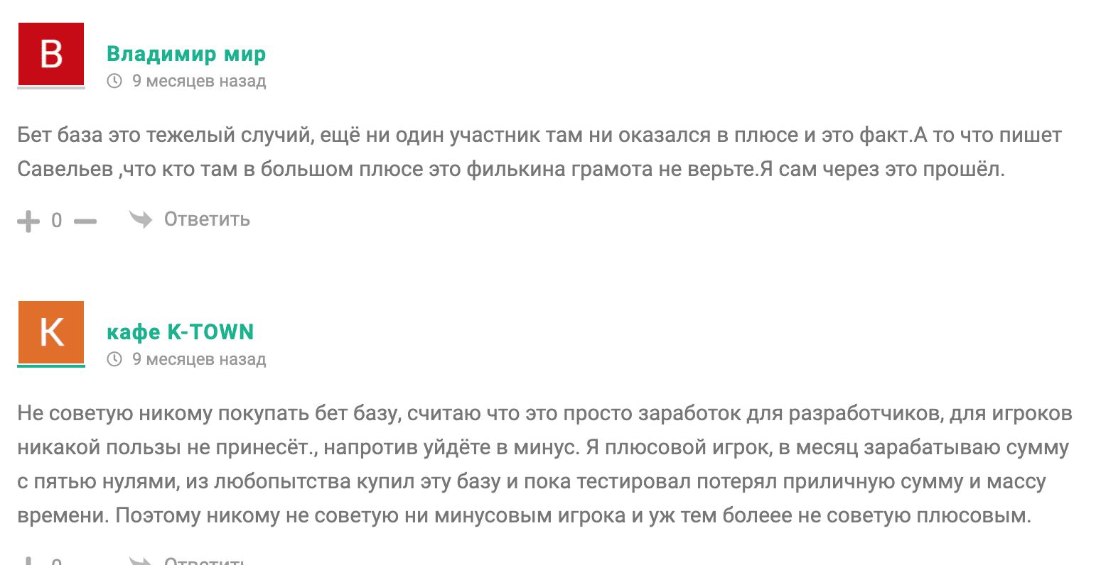 Отзывы о сайте Bet Baza com (Бет База ком)
