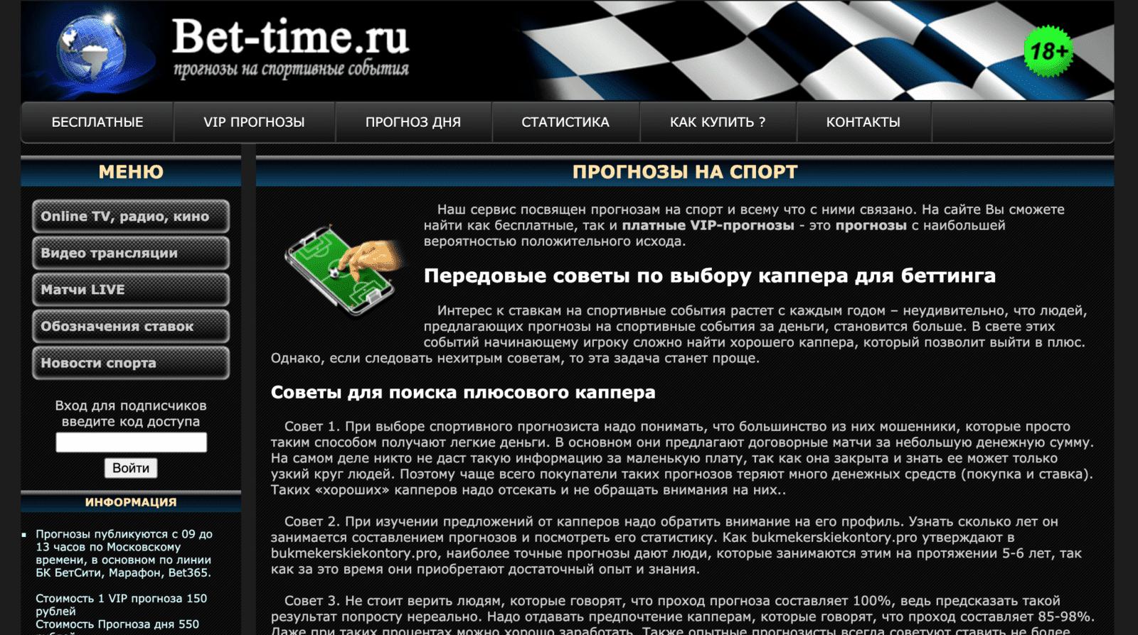Главная страница сайта Bet Time.ru (Бет Тайм)
