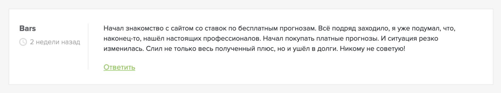 Отзывы о сайте Bet Time.ru (Бет Тайм)