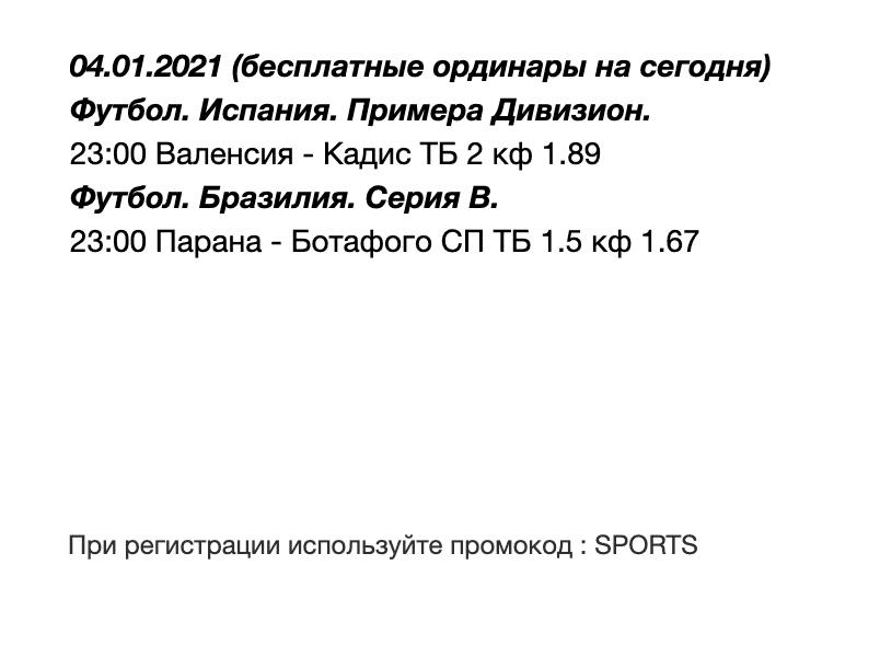 Бесплатный прогноз на сайте Betstes.ru (Бетстес.ру)