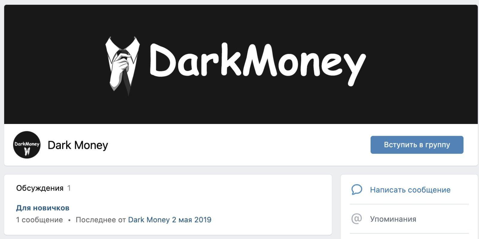 Группа ВК Dark Money