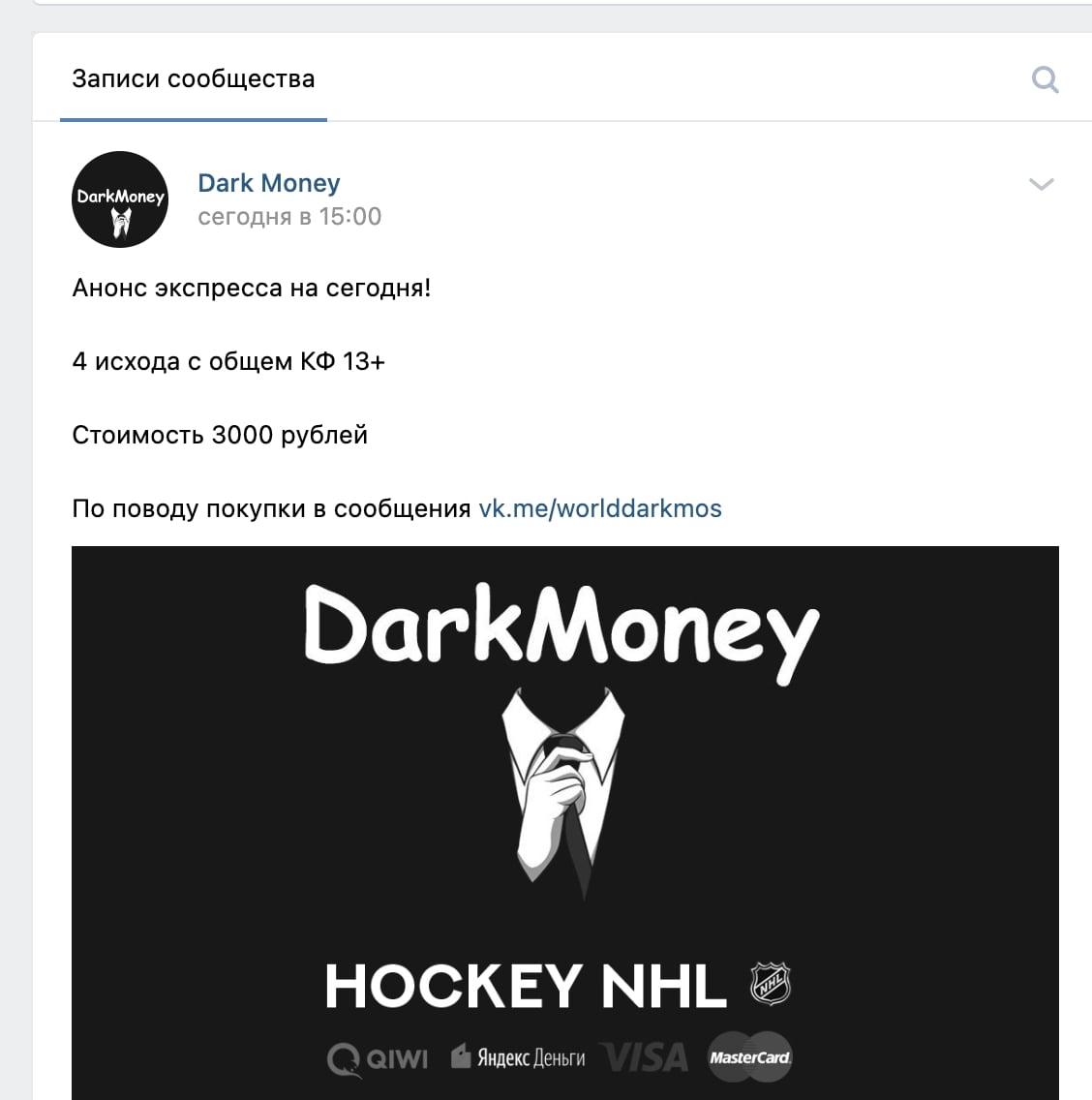 Ценовая политика в группе ВК Dark Money