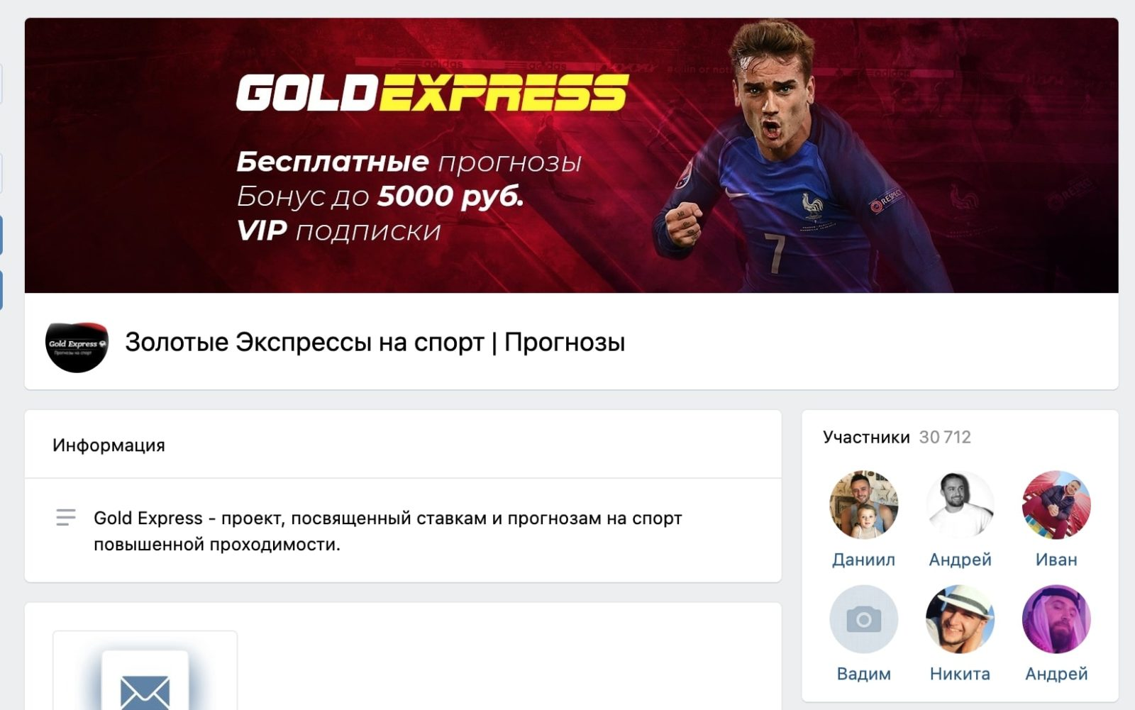 Группа ВК Gold Express (Голд экспресс)