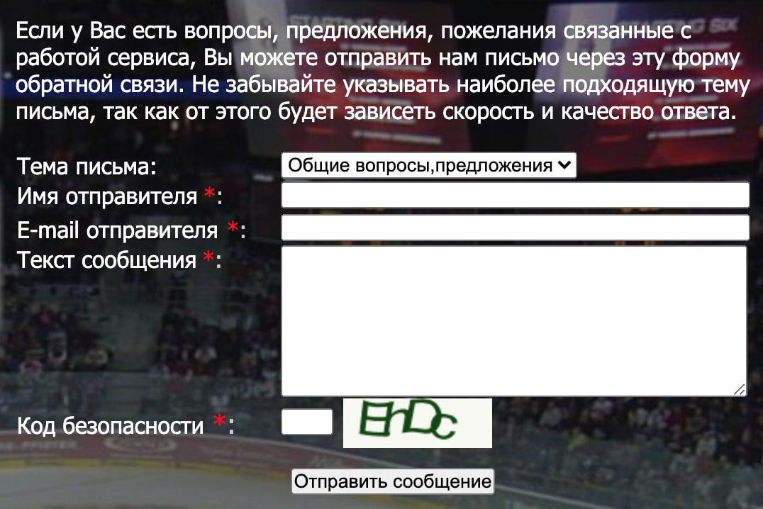Контакты на сайте Хоккей Мани