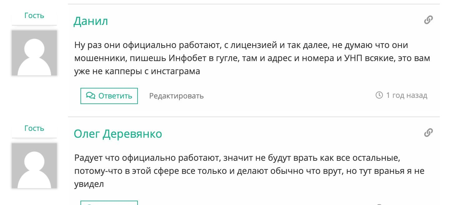 Отзывы о каппере Infobet.by (Инфобет)