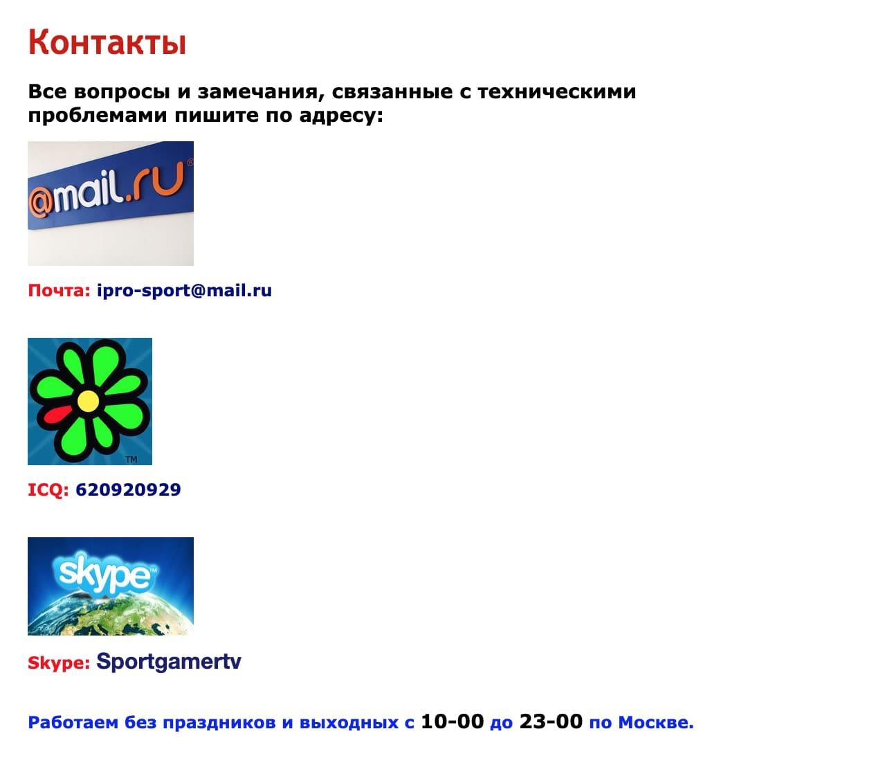 Главная страница сайта Ipro sport jimdo com