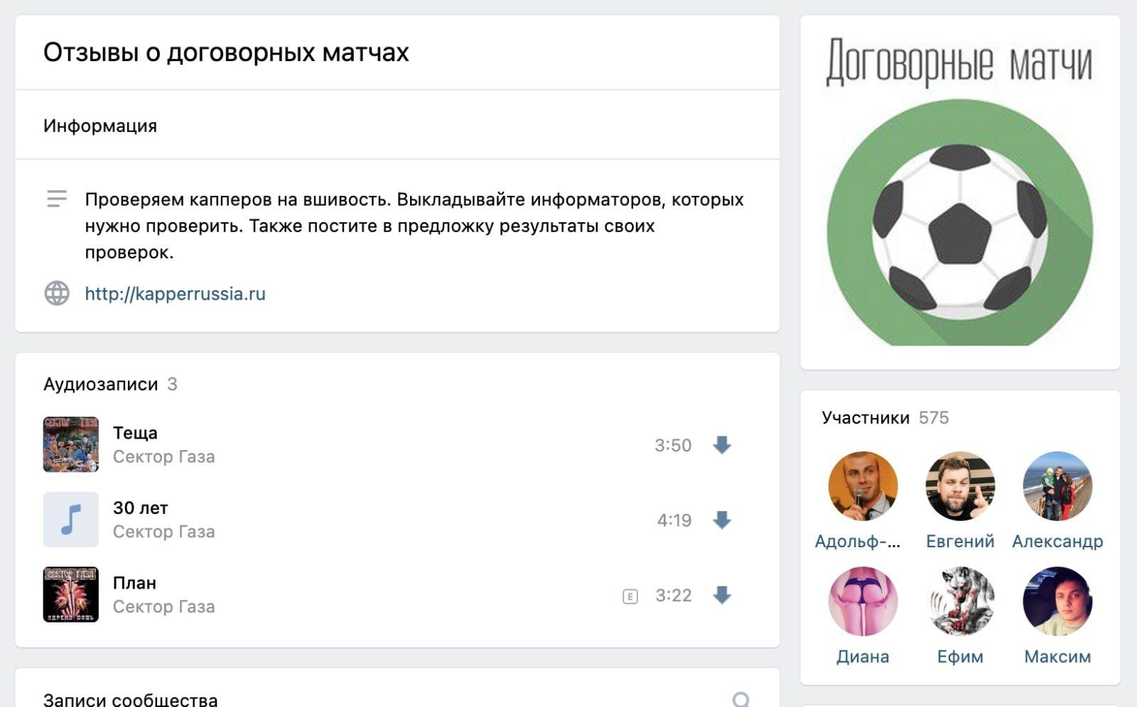 Группа ВК Kapperrussia.ru (каппер раша)