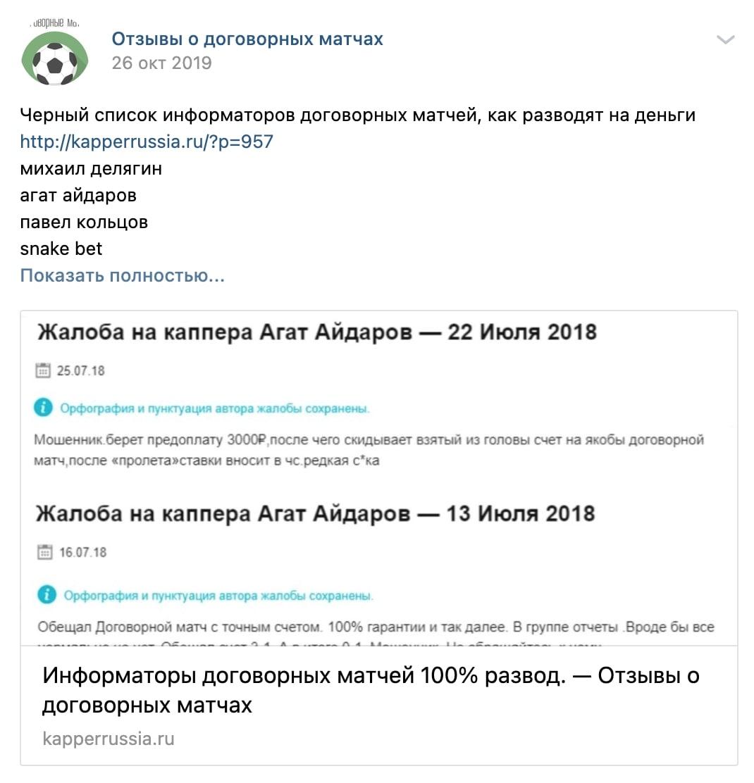Отзывы о Kapperrussia.ru (каппер раша)
