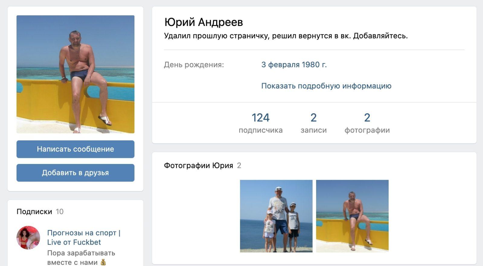 Страница админа Kapperrussia.ru (каппер раша)