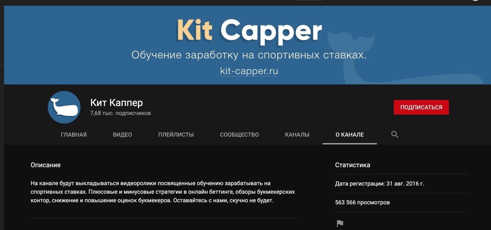 Ютуб канал Kit-Capper.cc (Кит-Каппер)