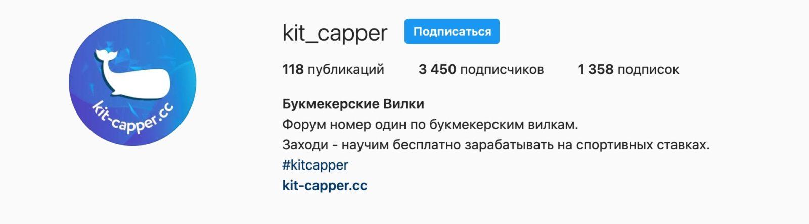 Инстаграм Kit-Capper.cc (Кит-Каппер)