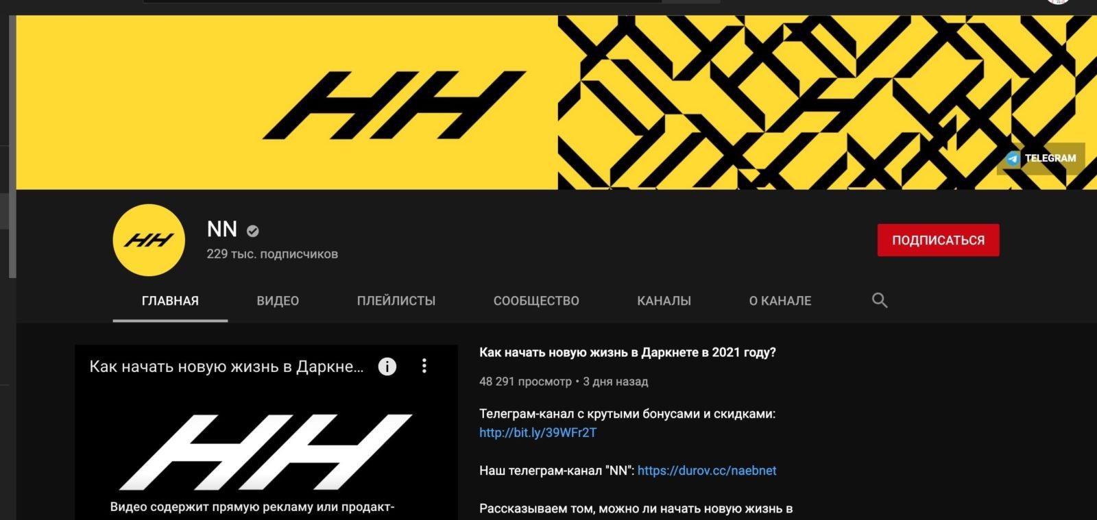 Ютуб канал NaebNet (Наебнет)
