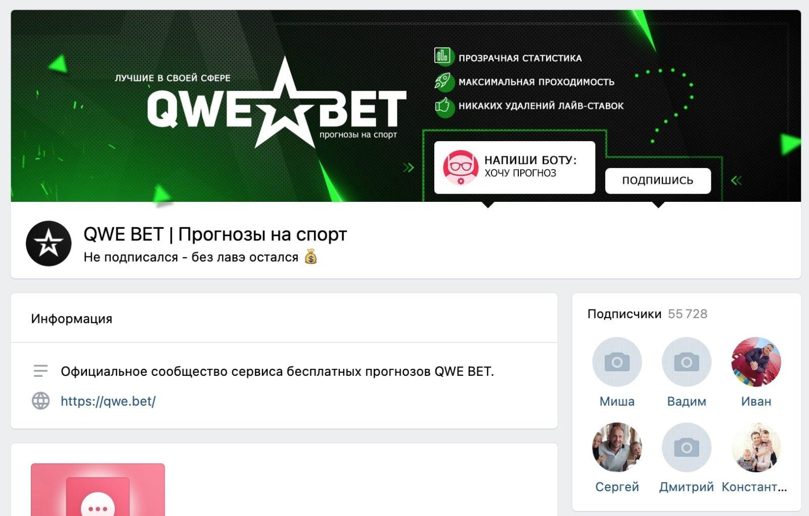Группа ВК Qwe.bet (Квебет)