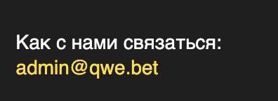 Почта для обратной связи на сайте Qwe.bet (Квебет)