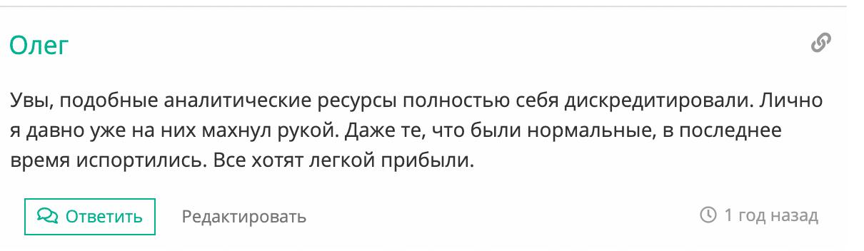 Отзывы о каппере SBet ru (Cбетс)