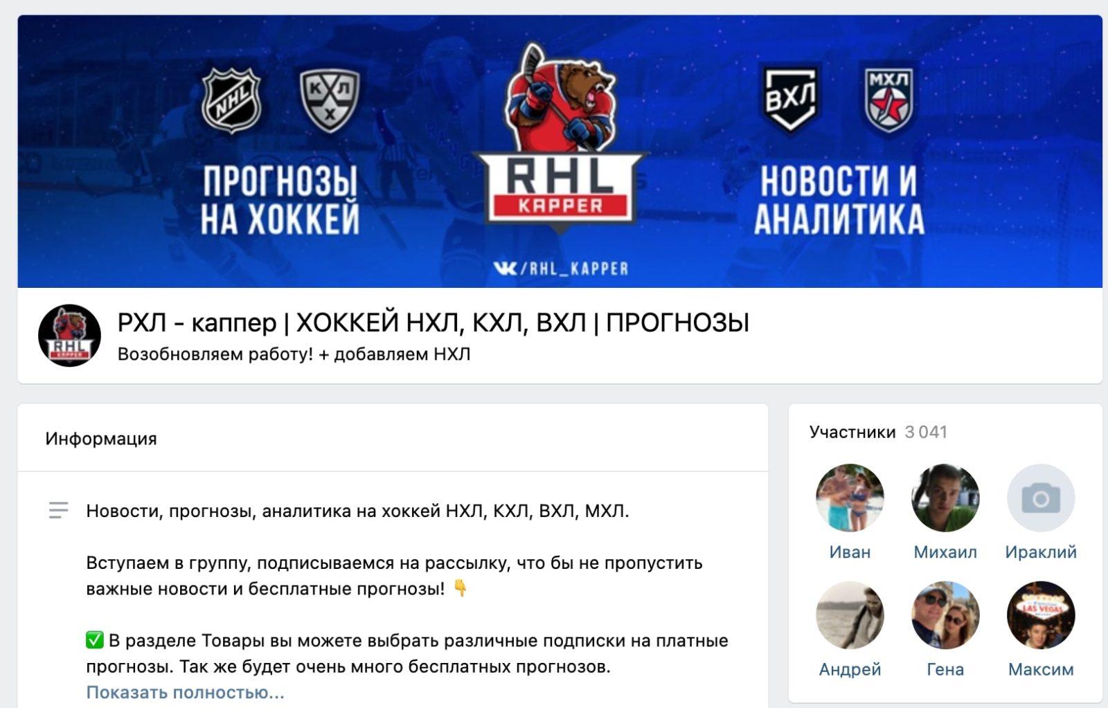 Группа ВК Sport-Inside.su (Инсайд Спорт)