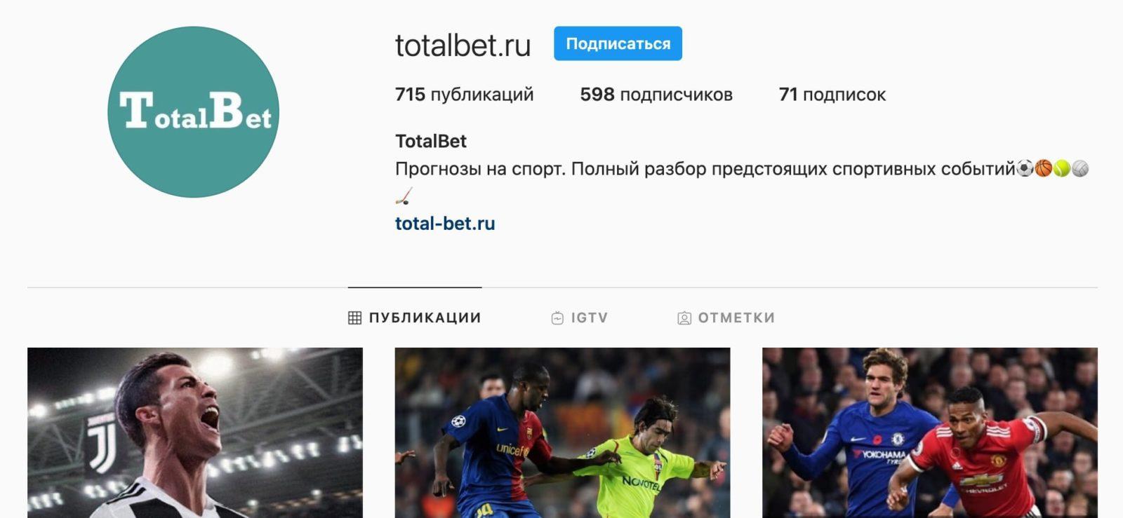 Инстаграм аккаунт TotalBet (Тотал бет)