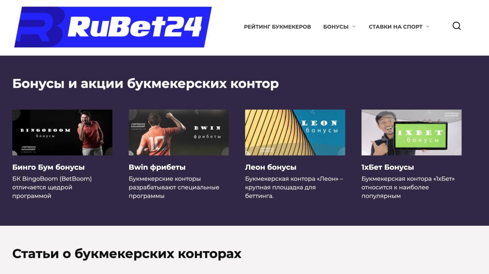 Главная страница сайта Wowbet.ru