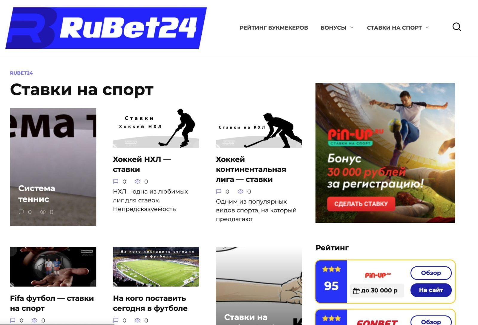 Прогнозы на спорт от Wowbet.ru