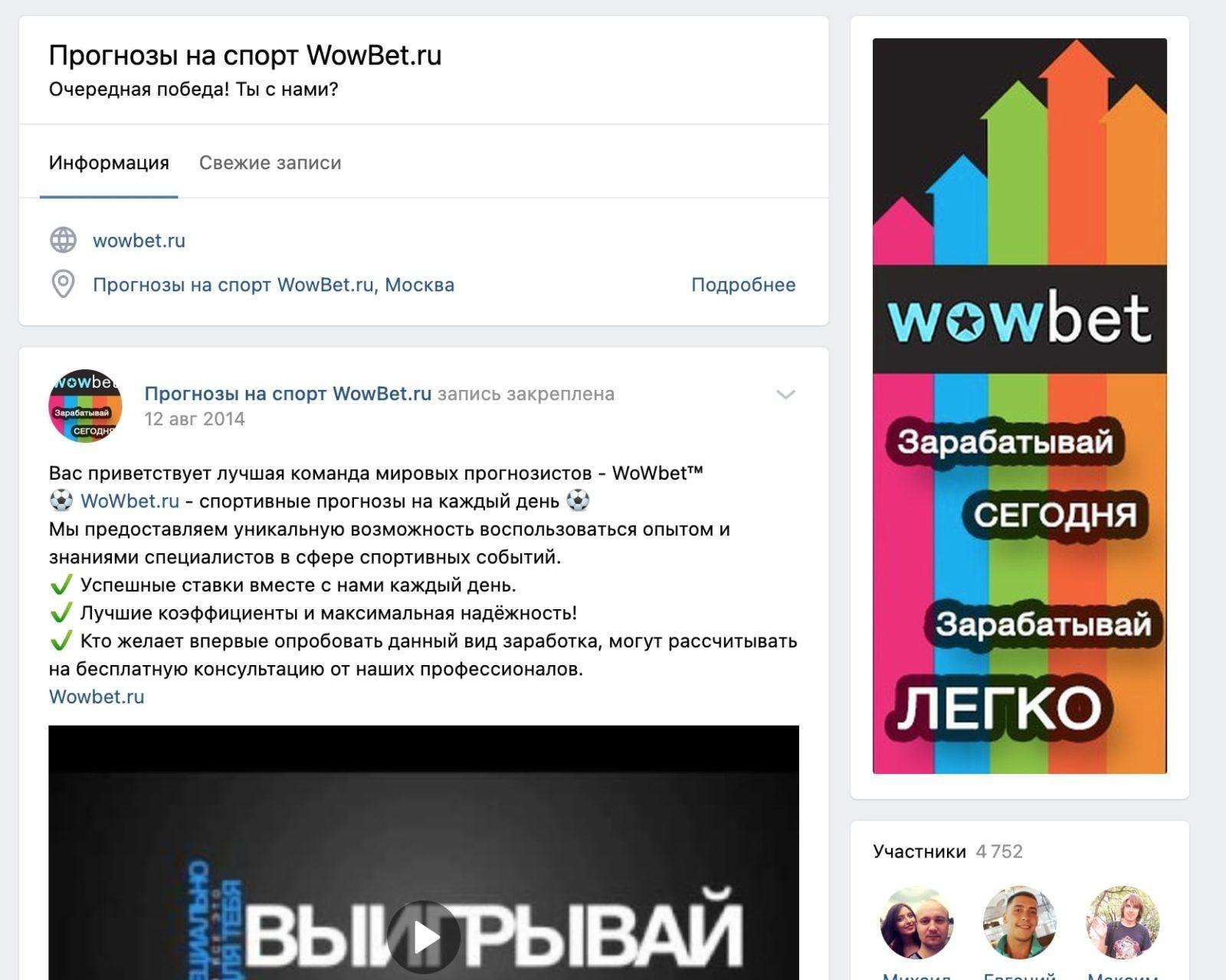 Группа ВК Wowbet.ru