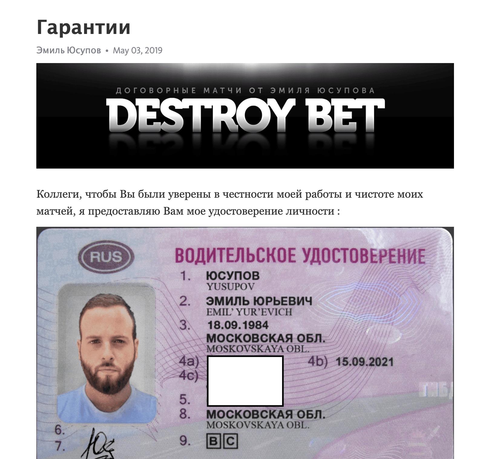 Главная страница сайта проекта Договорные Матчи/Эмиль Юсупов