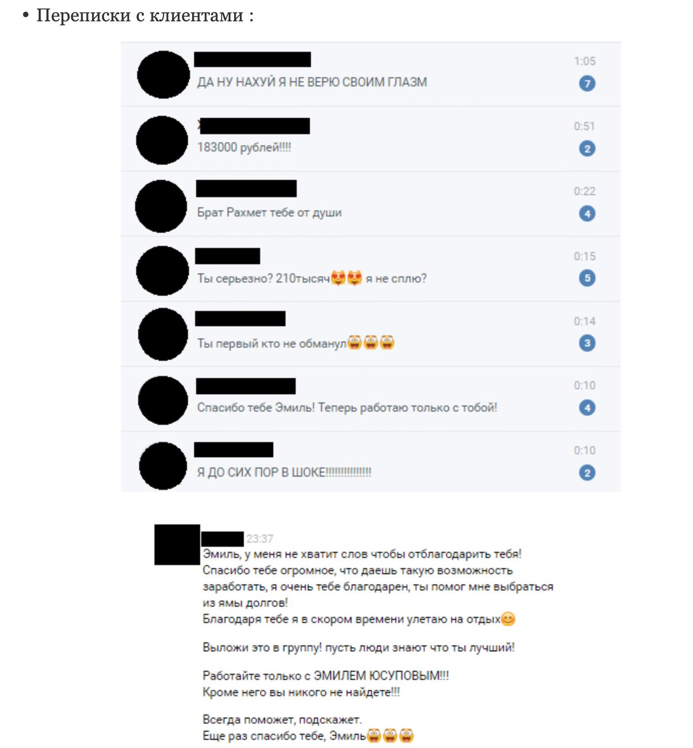 Переписка с клиентами автора проекта Договорные Матчи/Эмиль Юсупов