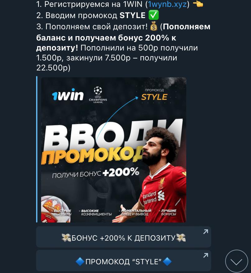 Реклама БК в телеграм канале Местный Филантроп