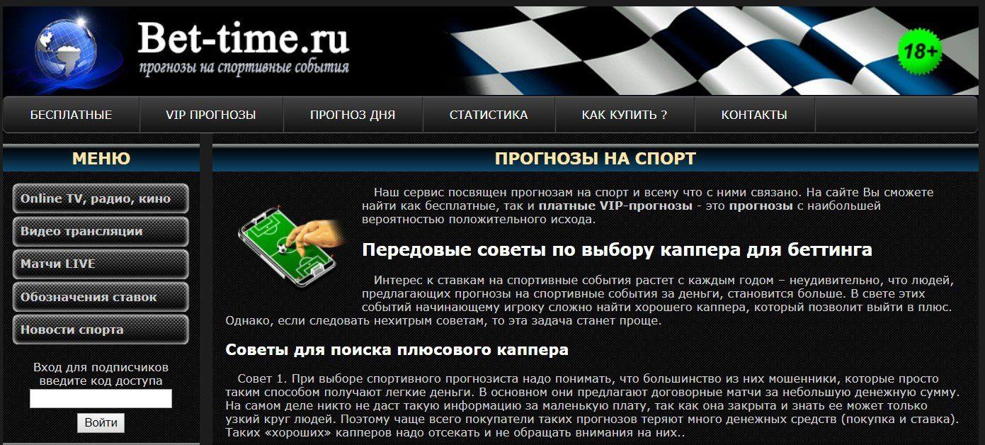 Отзывы о ставках Bet-Time.ru (Бет Тайм)