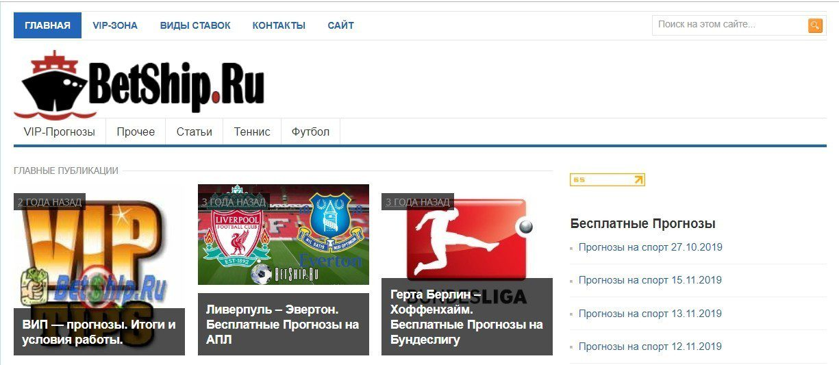 Отзывы о Betship.ru (Бетшип.ру)