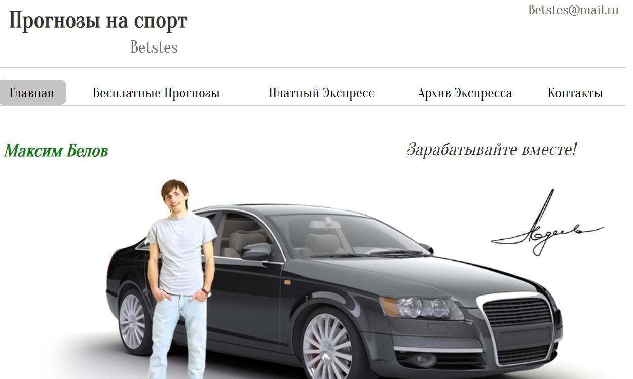 Отзывы о прогнозах на сайте Betstes.ru (Бетстес.ру)