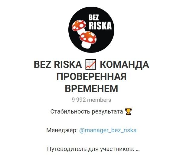 Отзывы о ставках на спорт от Bez Riska в Телеграмме