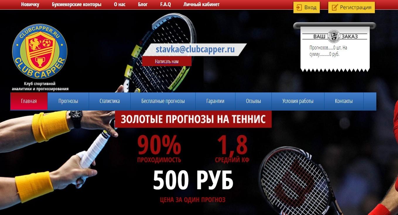 Главная страница сайта Clubcapper.ru (Клубкаппер ру)