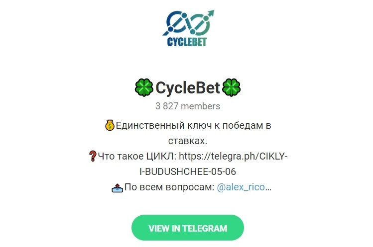 Отзывы о канале в Telegram и каппере Alex Rico