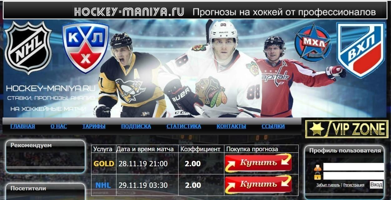 Главная страница сайта Хоккей Мани