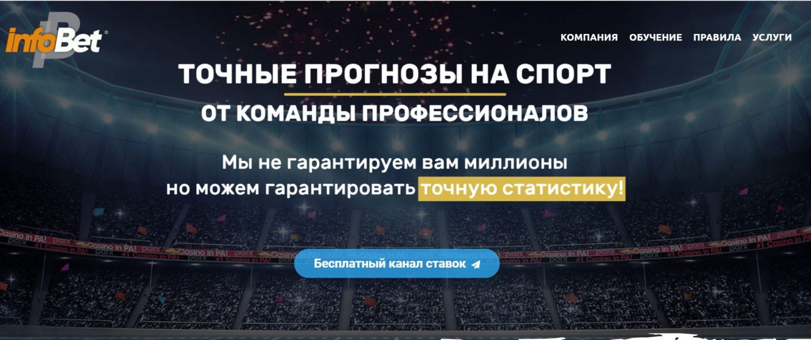 Отзывы о сайте Infobet.by и канале ООО ИнфоБет в Телеграмме